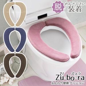 ズボラ ふんわり便座クッション / クッション 吸着 便座 ファブリック カバー シート 貼る 洗える 洗濯可 丸洗い おくだけ吸着 U型 O型 洗浄 暖房型|smile-hg