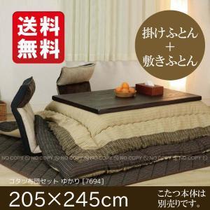 「送料無料」 コタツ布団セット ゆかり /205×245 7694 「直」|smile-hg