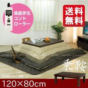 「送料無料」 新和風コタツ 乗鞍120 /7363|smile-hg