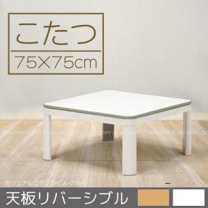 カジュアルコタツ YCA-750M /7670|smile-hg