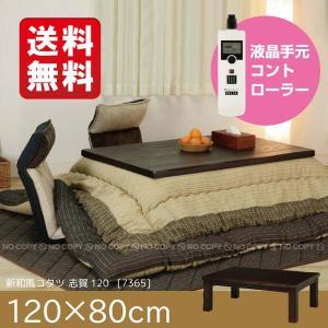 「送料無料」 新和風コタツ 志賀120 /7365|smile-hg