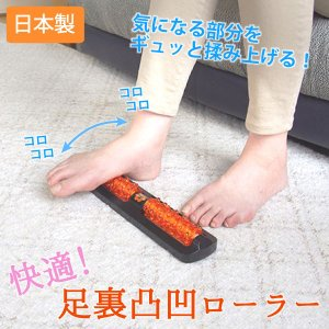 疲れた足裏を手軽にケアできる、足裏凹凸ローラーです。 ローラーに足をのせて前後にコロコロと転がすだけ...