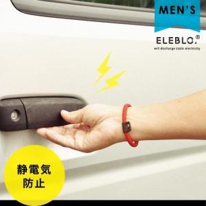 静電気除去 ELEBLO.静電気防止リストバンド GC-28 「メール便で送料無料」|smile-hg