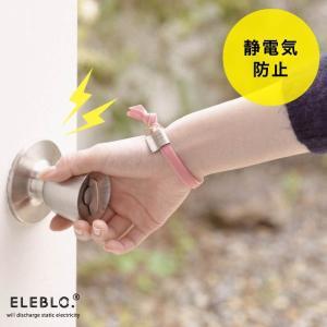 静電気除去 ELEBLO.ストレッチブレス GC-29 「メール便で送料無料」|smile-hg