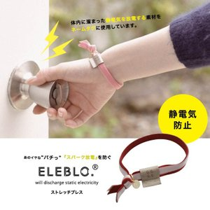 静電気除去 ELEBLO.ストレッチブレス GC-29 「メール便で送料無料」|smile-hg|02
