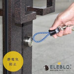 ELEBLO 静電気抑止キーホルダー EB-05  「ポスト投函送料無料」/ 静電気除去 キーホルダー エレブロ 静電気防止 おしゃれ 日本製|smile-hg