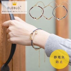 静電気除去ブレスレット /  ELEBLO. チェーンチャームブレス EBA-03  / ネコポス「...