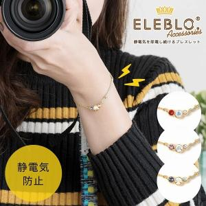 ELEBLO. オーロラストーンブレス EBA-09 「ポスト投函送料無料」/ 静電気 除去 防止 ...