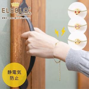 ELEBLO ボールチャームブレス EBA-11 「ポスト投函送料無料」/ 静電気 除去 防止 ブレ...