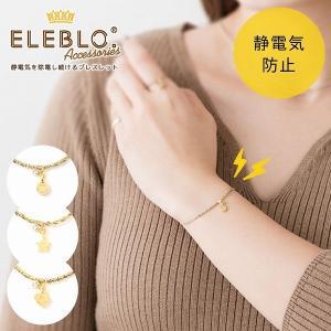 ELEBLO. ニコニコブレス EBO-01 「ポスト投函送料無料」/ 静電気 除去 防止 ブレスレ...