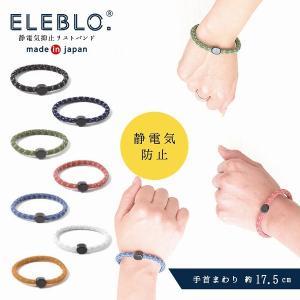 ELEBLO 静電気抑止リストバンド EB-13 「普通郵便送料無料」/ 静電気 除去 防止 ブレスレット 乾燥 静電防止 パチパチ|smile-hg