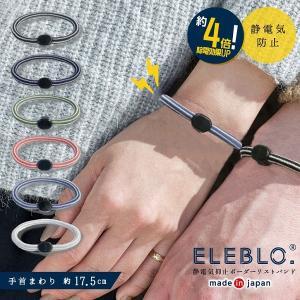 ELEBLO. 静電気抑止ボーダーリストバンド EB-19 「普通郵便送料無料」/ 静電気 除去 防止 ブレスレット エレブロ 静電気防止 アクセサリー おしゃれ 日本製|smile-hg