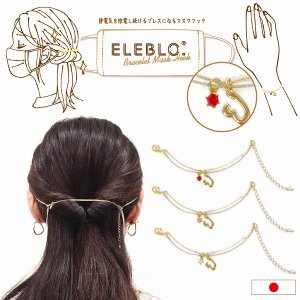 ELEBLO.マスクフックブレス ハート EBV-01 「普通郵便送料無料」/ マスクフック 耳が痛...