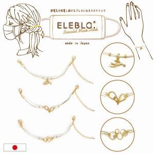 ELEBLO.マスクフックブレス EBV-02 「普通郵便送料無料」/ マスクフック 耳が痛くない ...