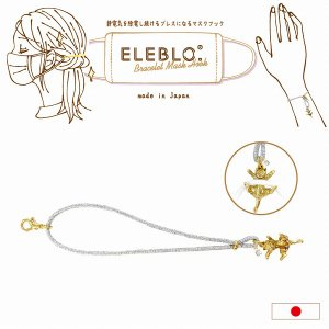 ELEBLO.マスクフックブレス ラメ EBV-03 「普通郵便送料無料」/ マスクフック 耳が痛く...