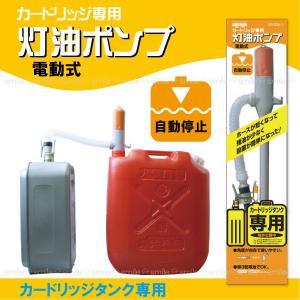 カートリッジ専用 自動停止灯油ポンプ 「DP-03K-1」|smile-hg