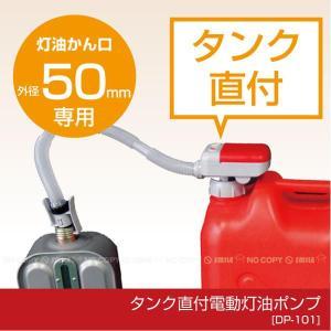 タンク直付電動灯油ポンプ 自動停止型 「DP-101」|smile-hg