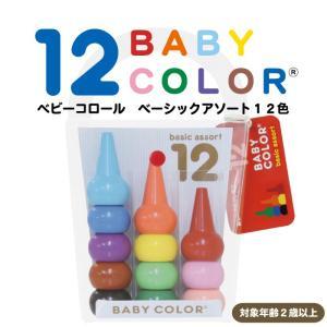 ベビーコロール ベーシックアソート12色 Baby Color Basic Assot 12C