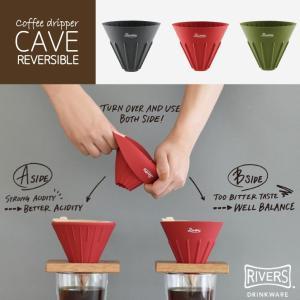 コーヒー ドリップ アウトドア/ コーヒードリッパーCAVE ケイブ リバーシブル / RIVERS...