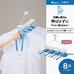 洗濯物干しと取り込みが素早くできる8連ハンガーです。 アームを閉じた状態で衣類を差し込んだらワンタッ...