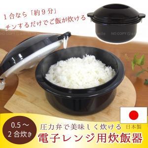 1合のお米が約9分で炊きあがる電子レンジ用炊飯器。 便利なレシピつきで、普通に白米を炊く以外にも様々...
