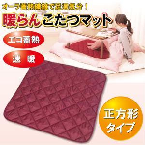 オーラ蓄熱繊維 暖らんこたつマット /正方形|smile-hg