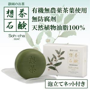 お茶屋さんが作った、お肌に優しい石鹸。 静岡県産有機無農薬茶葉を使用。泡立てネットがついているので、...