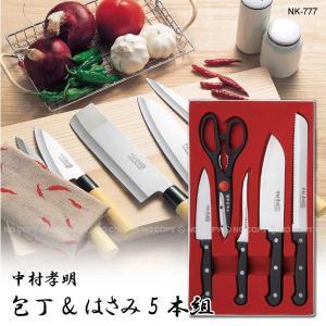 旬を味わう。色を究める。世界の料理人、中村孝明監修の 包丁とはさみの5本セット。 用途に合わせて使え...