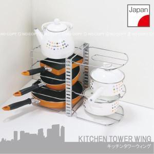 キッチンタワーウィング キッチン収納 鍋 フライパンの写真