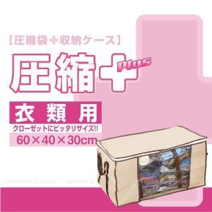 圧縮袋と収納ケースが一体に! かさばる衣類などをコンパクトに収納できる収納ケース。  逆流防止のバル...