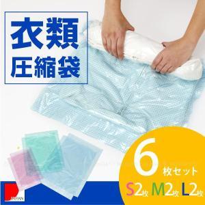 衣類圧縮袋 6枚セット smile-hg