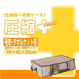 圧縮プラス 毛布・タオルケット用 smile-hg