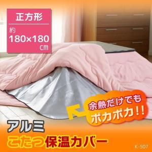 アルミこたつ保温カバー正方形 / K-507|smile-hg
