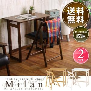 フォールディング テーブル&チェアーセット ミラン 「送料無料」|smile-hg
