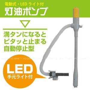 自動停止灯油ポンプ「LEDライト付」 / DP-03L-1|smile-hg