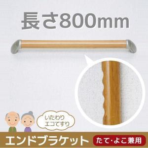 いたわりエコてすり エンドブラケット800 /SO-TD3-800P  住宅設置用手すり|smile-hg