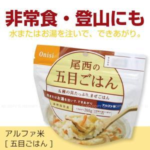 アルファ米五目ご飯 /1食分の関連商品8