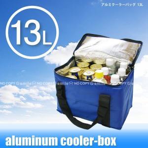 アルミクーラーバッグ 「13L」 ブルー|smile-hg