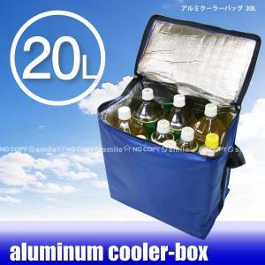 アルミクーラーバッグ 「20L」 ブルー|smile-hg