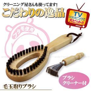 豚毛を使用した廉価版の毛玉とりクリーナー。 ウール・フリース・コットン・ニットなど様々な繊維に使用が...