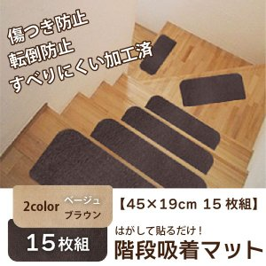 階段吸着マット 15枚組 / 階段 滑り止めマット 洗える すべり止め 吸着 階段マット ペット 傷つき防止|smile-hg