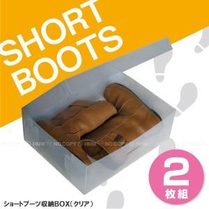 ショートブーツ収納BOX /クリア 2枚組の写真