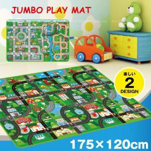 プレイマット 道路 /  ジャンボプレイマット 120×175cm
