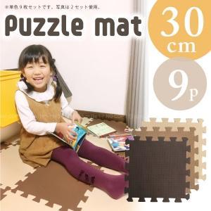 ジョイントマット / パズルマット30 9P|smile-hg
