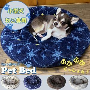 ペット用 クッション 寝床 / ペット用ベッド|smile-hg