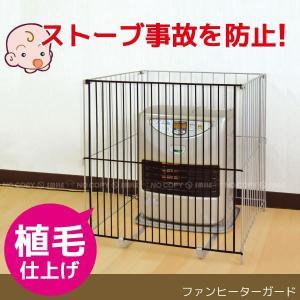 ファンヒーター用 ファンヒーターガード ストッパー付 / NHG-5655FS|smile-hg