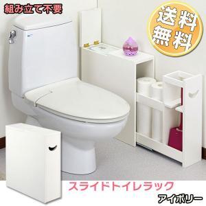トイレ 収納/スライドトイレラック CH-359  「送料無料」の写真