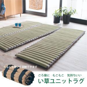 い草ユニットラグ  60×180cm  「送料無料」...