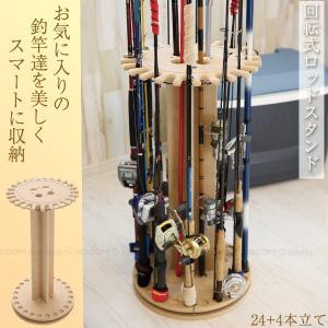釣竿 収納 コンパクト /  回転式ロッドスタンド 24+4本立て 「送料無料」|smile-hg
