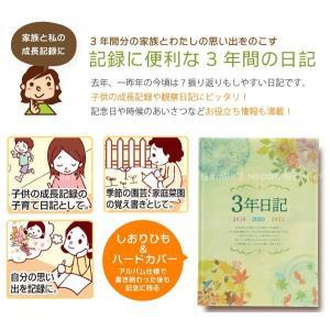 日記帳 3年日記 /2017-2019年版|smile-hg|02